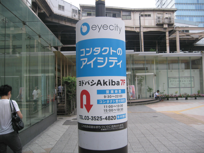 アキバ・メディア東側広場柱巻き(eyesity).jpg