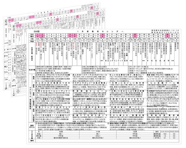 オリコミサービス販促カレンダー.png
