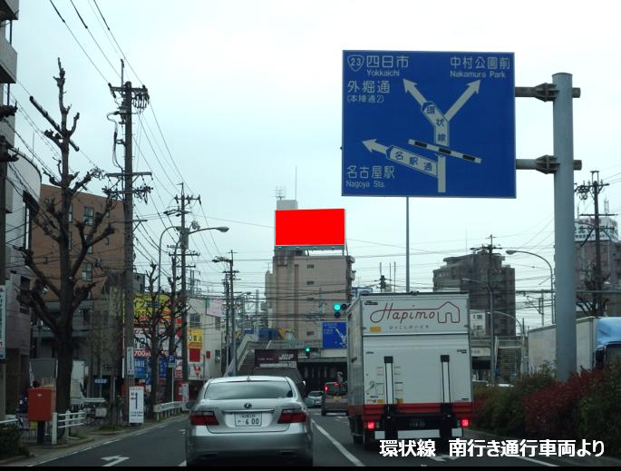 名古屋_看板12