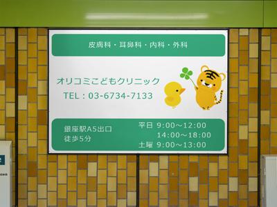 クリニックの駅看板_02.png