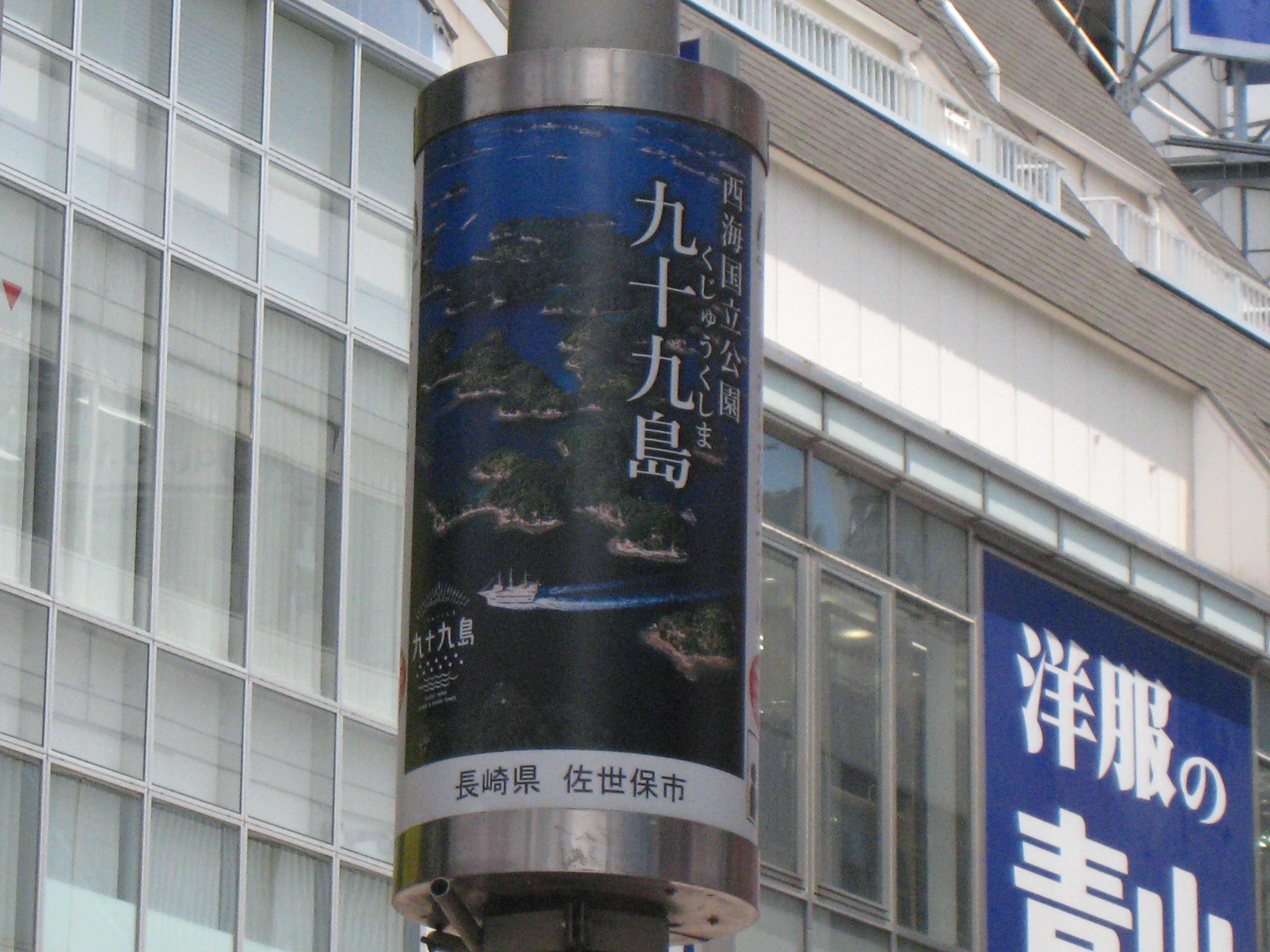 センター街街路灯ライトボックス②(長崎県佐世保市 九十九島).jpg