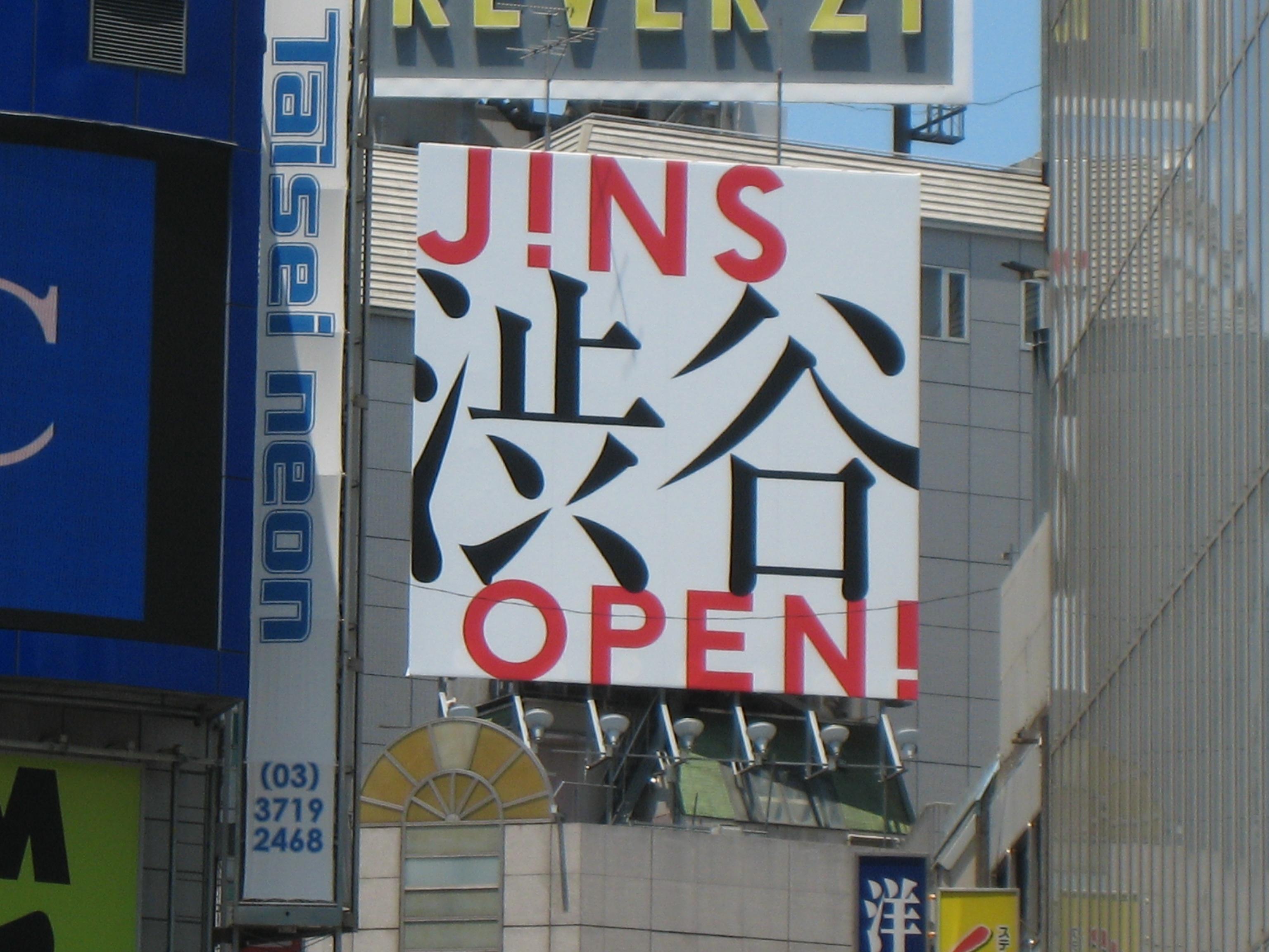 渋谷センター街ボード(株式会社ジンズ).jpg