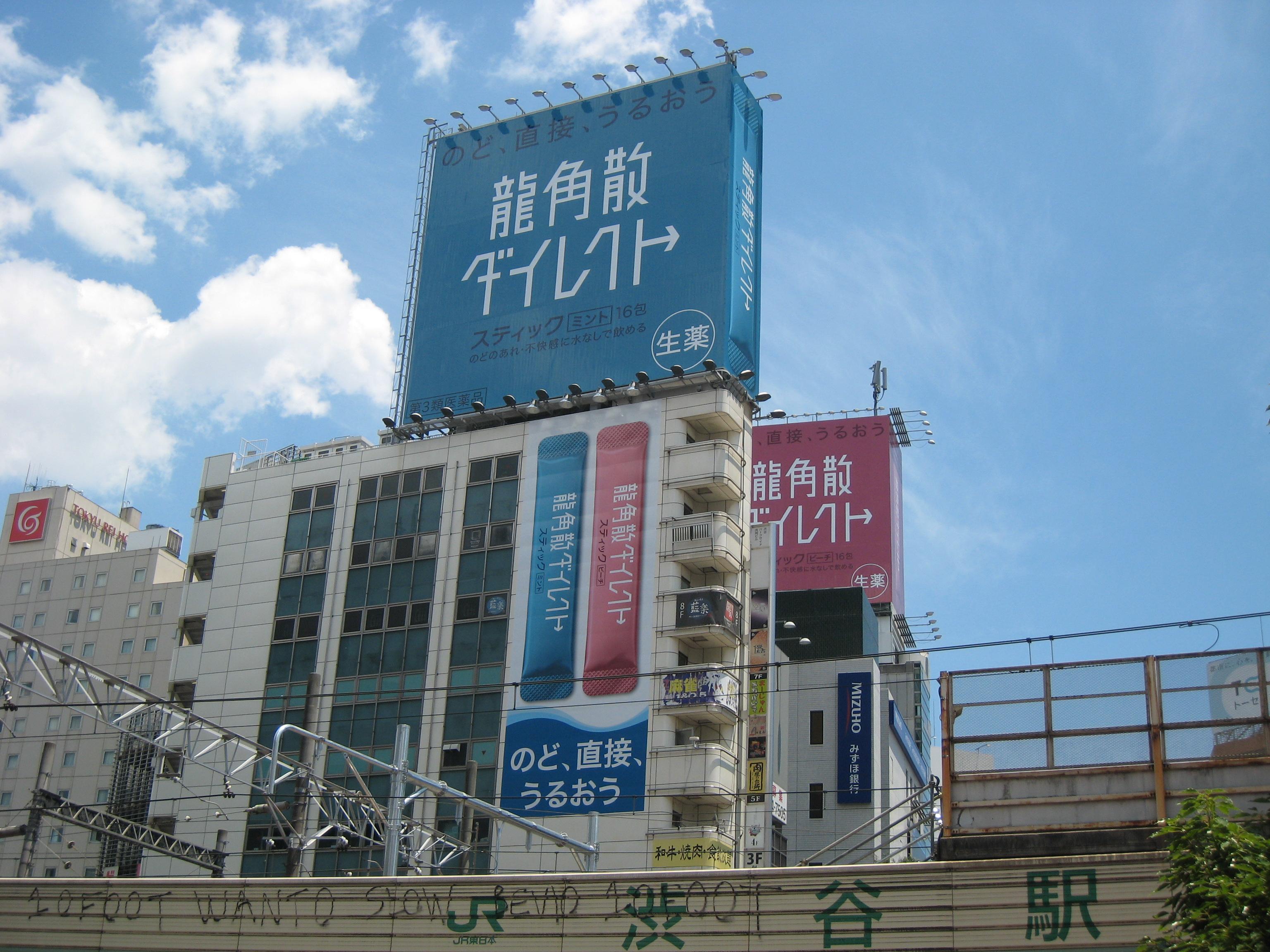 渋谷パークサイド共同ビル屋上、壁面ボード(株式会社龍角散).jpg