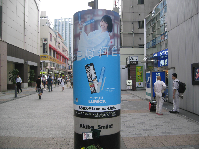 AKIBA Wi-Fiシリンダー( LUMICA)(1).jpg