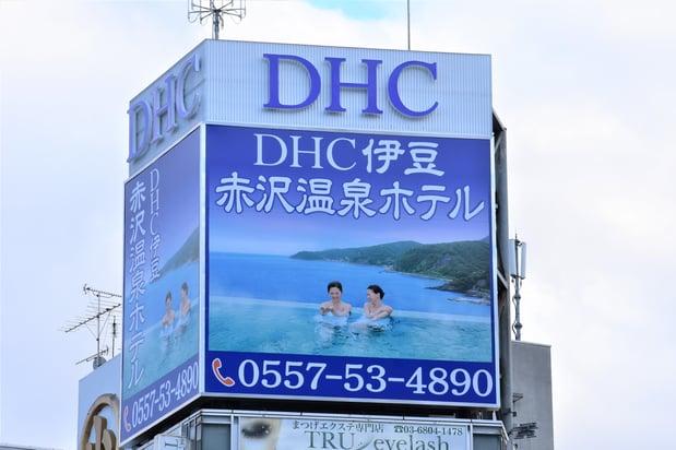 DHC@六本木マイアミビル