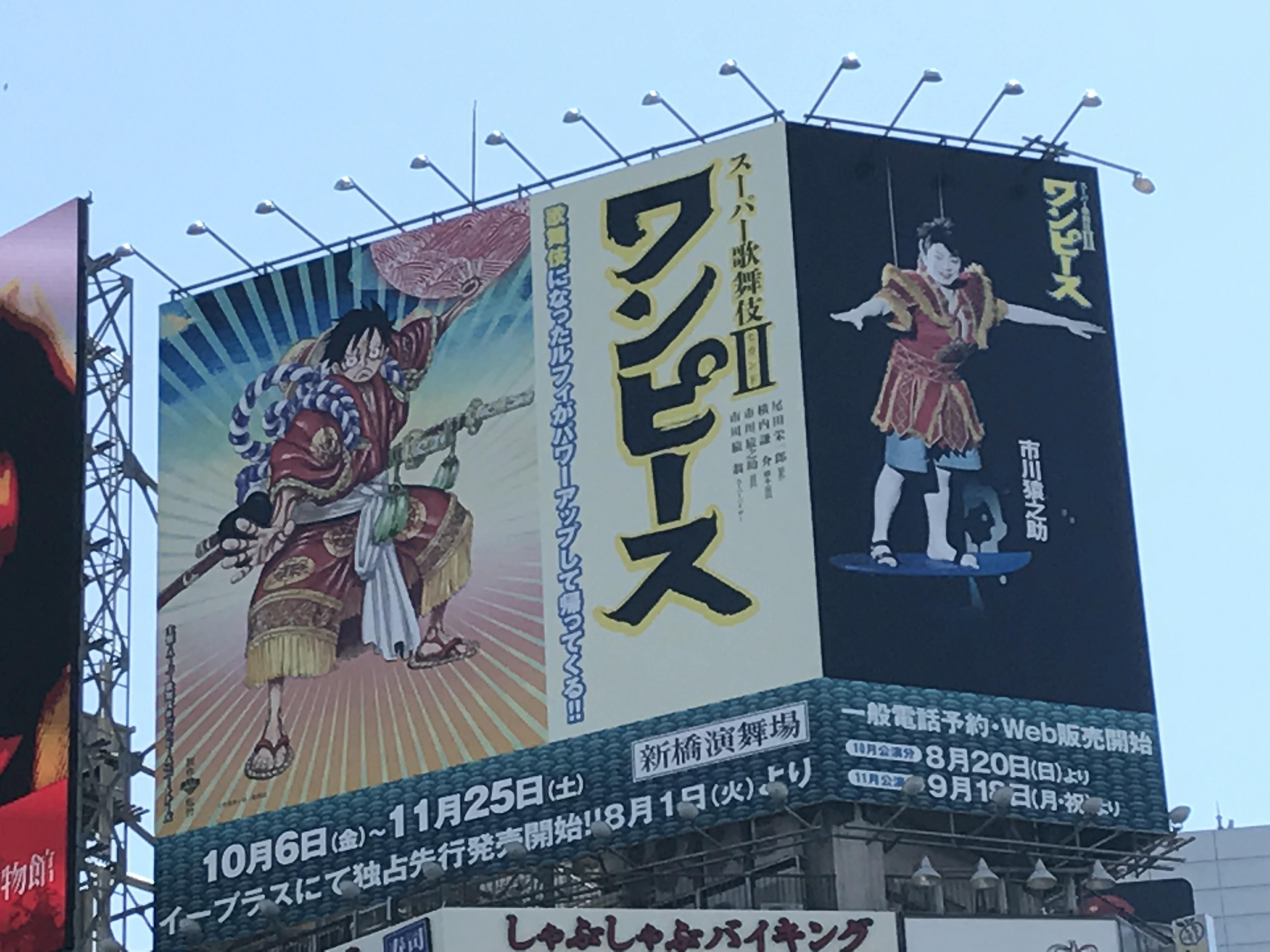渋谷駅前ビル屋上(スーパー歌舞伎Ⅱワンピース).jpg